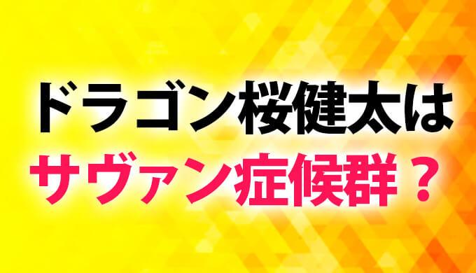 ドラゴン桜健太の病気はサヴァン症候群でATARUと同じ?