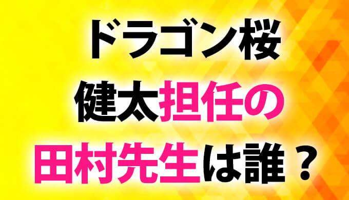 【実は美人】ドラゴン桜健太担任田村先生は山田キヌヲ!小雪に似てる?!