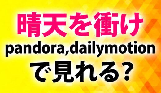 晴天を衝け動画pandora(パンドラ)やdailymotion、9tsuで見れる?