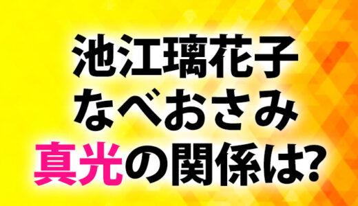 【デマ】池江璃花子なべおさみの手かざし療法(真光)との関係は?