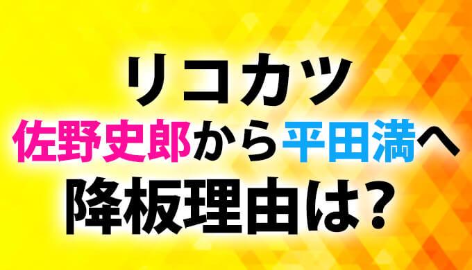 リコカツ咲父(パパ)佐野史郎の代役は平田満!理由や病名は?