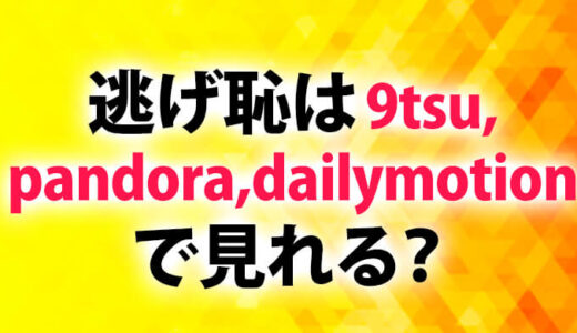 逃げ恥動画pandoraやdailymotion,9tsuで見れる?【逃げるは恥だが役に立つ】