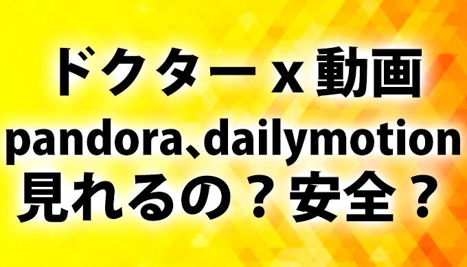 ドクターx動画dailymotion,pandora,9tsuで見れる?【外科医・大門未知子】
