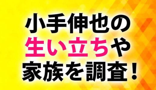 【シンデレラおじさん】小手伸也の本名や生い立ちや経歴父母兄弟家族はいる?