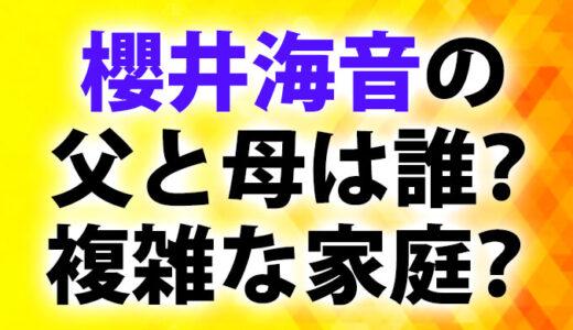 ナイトドクター新村風太役の櫻井海音の父母は有名音楽家と元アイドル!
