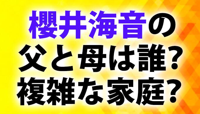 ナイトドクター新村風太役の櫻井海音の父母は音楽家とアイドル!