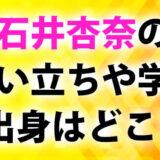 石井杏奈の生い立ちや学歴!出身大学高校中学まとめ