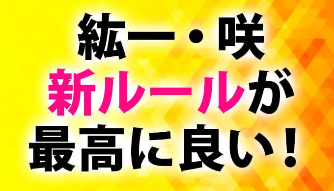"""リコカツ緒原紘一水口咲""""ルール""""が最高に素敵!【リコカツロス確定】"""