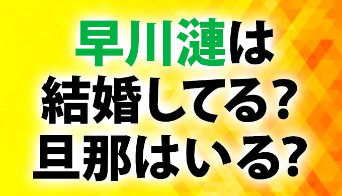 早川漣の結婚した旦那夫は?身長両親兄弟本名を調査!アーチェリー代表内定!