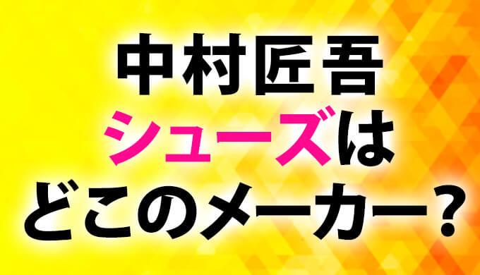 イケメン中村匠吾シューズどこ?大八木監督と掴んだ東京オリンピック!