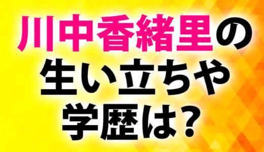 川中香緒里(アーチェリー)生い立ちや学歴!出身大学高校中学まとめ