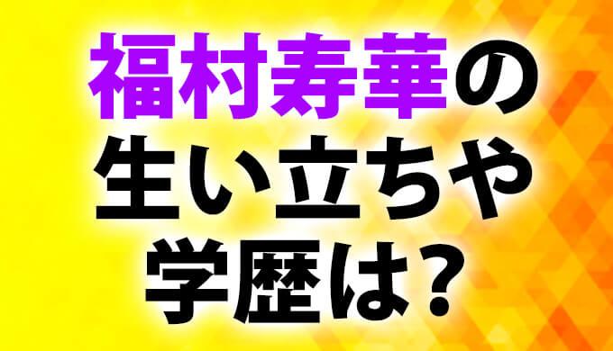 福村寿華(じゅか)生い立ちや学歴!出身大学高校中学まとめ【シンクロ・アーティスティックスイミング】