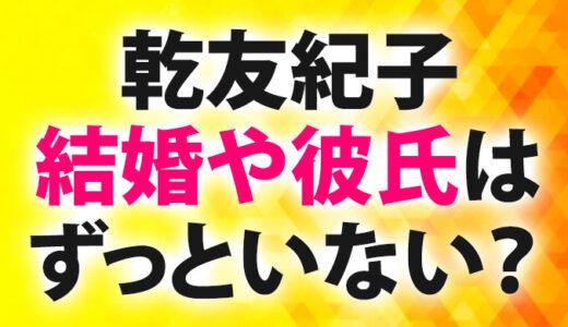 乾友紀子結婚や彼氏は?乾貴士は親戚?実家や出身地大学高校中学まとめ