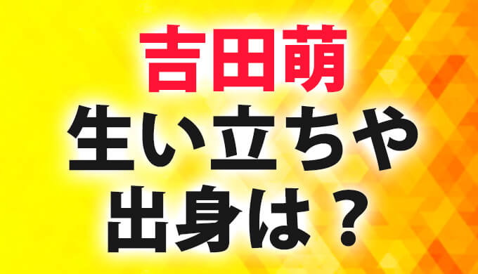 吉田萌(シンクロ)生い立ちや学歴!出身大学高校中学まとめ