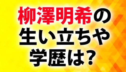 柳澤明希生い立ちや学歴!出身大学高校中学まとめ【東京オリンピック内定】
