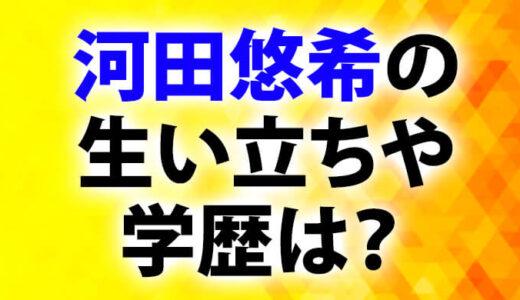 河田悠希(ゆうき)アーチェリー生い立ちや学歴!出身大学高校中学まとめ