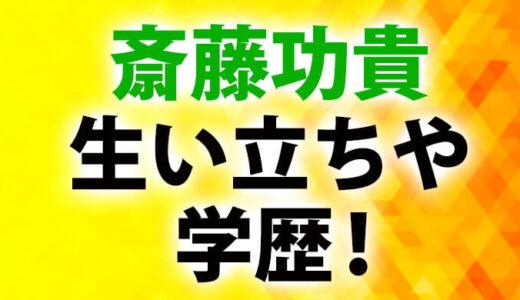 斎藤功貴(馬術)生い立ちや学歴!出身大学高校中学まとめ