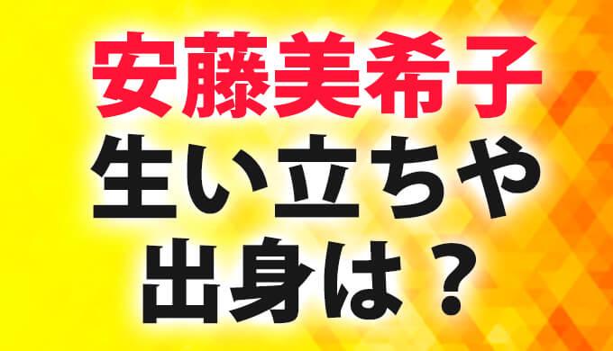 安藤美希子生い立ちや学歴!出身大学高校中学、韓国コーチまとめ【東京オリンピック】