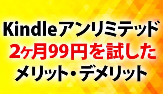 キンドルアンリミテッド迷ってる人へ。2ヶ月99円を試したメリット/デメリット【コスパ良い】