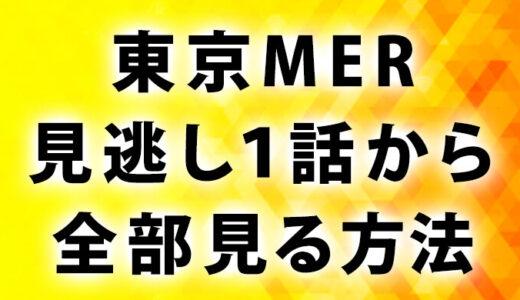 東京MER1話見逃しParavi視聴方法!